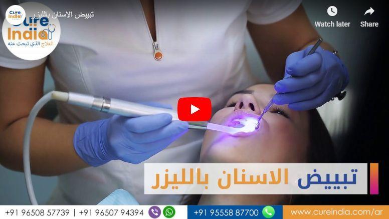 كيفية تبييض الأسنان بالليزر