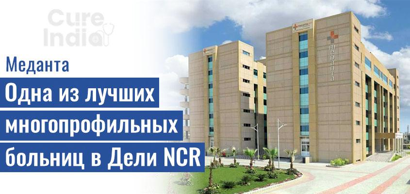 Меданта - Медисити - Одна из лучших многопрофильных больниц в Дели NCR